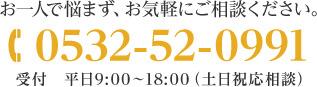 00-0000-0000 受付時間 00:00〜00:00